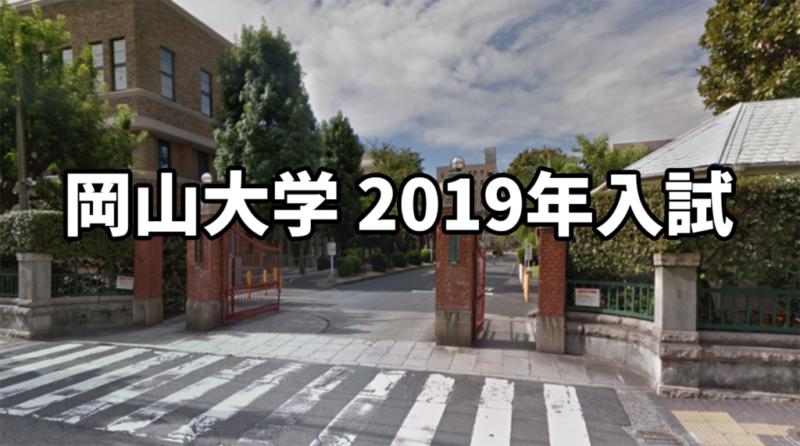 2019岡山大学
