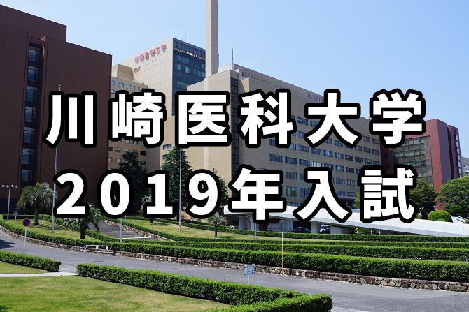 川崎医科大学2019年入試