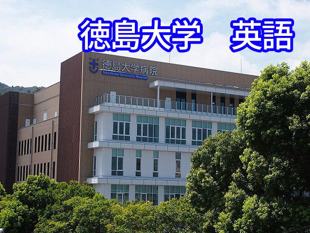 徳島大学英語.p