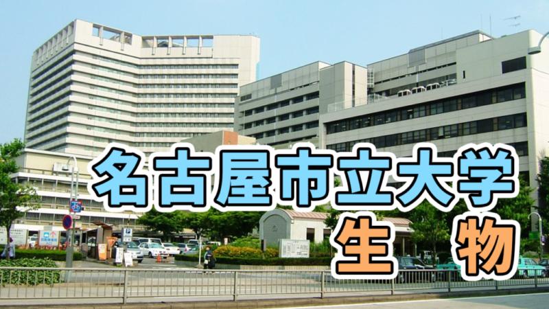 名古屋市立大学生物