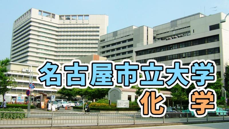 名古屋市立大学化学