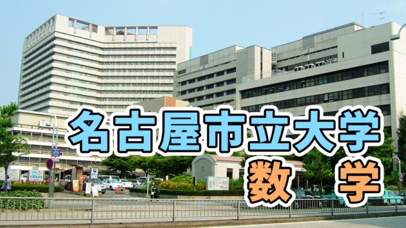 名古屋市立大学数学