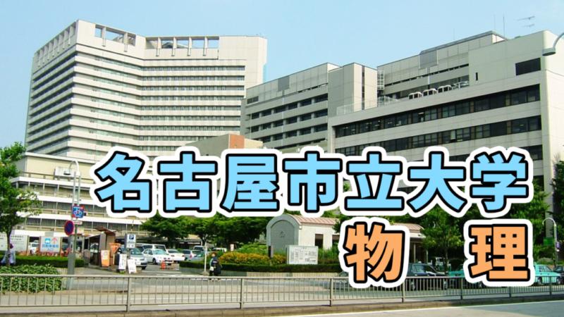 名古屋市立大学物理
