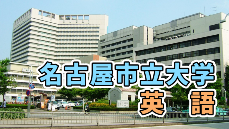 名古屋市立大学英語