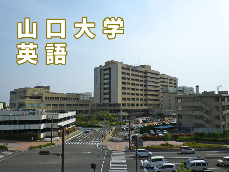 山口大学英語