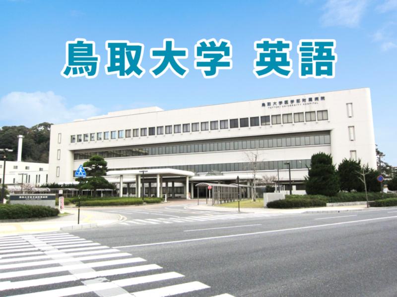 鳥取大学英語