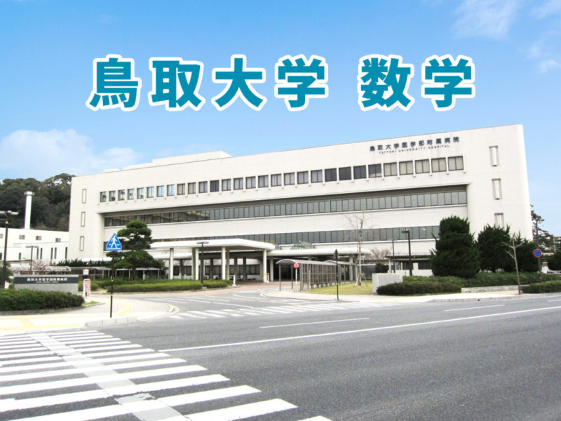 鳥取大学数学