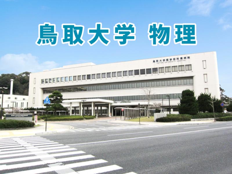 鳥取大学物理.p