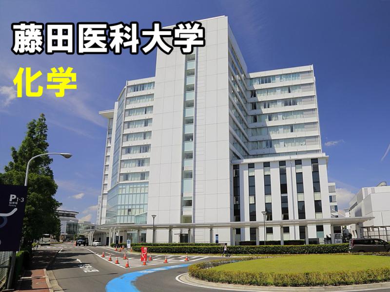 藤田医科大学化学