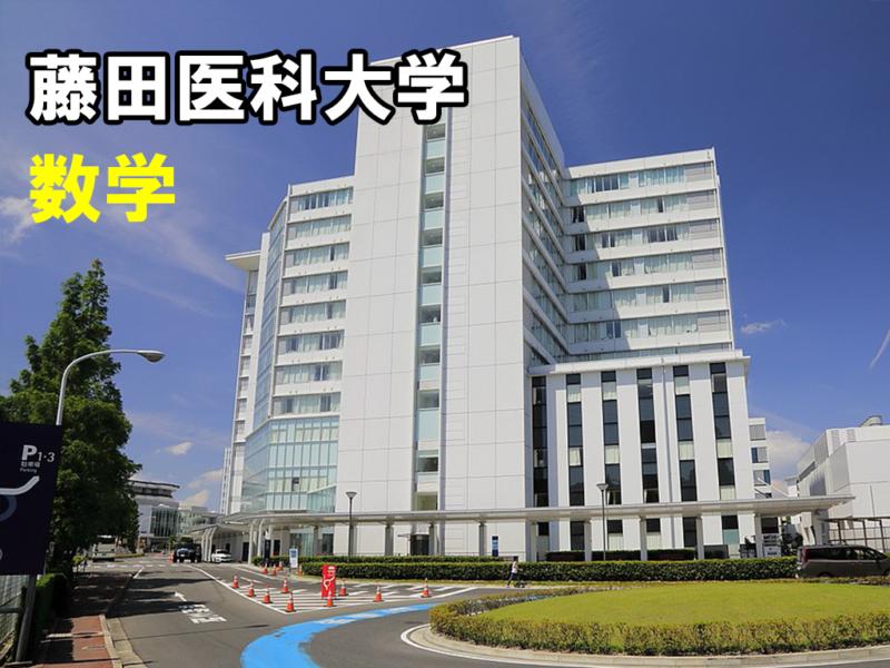 藤田医科大学数学