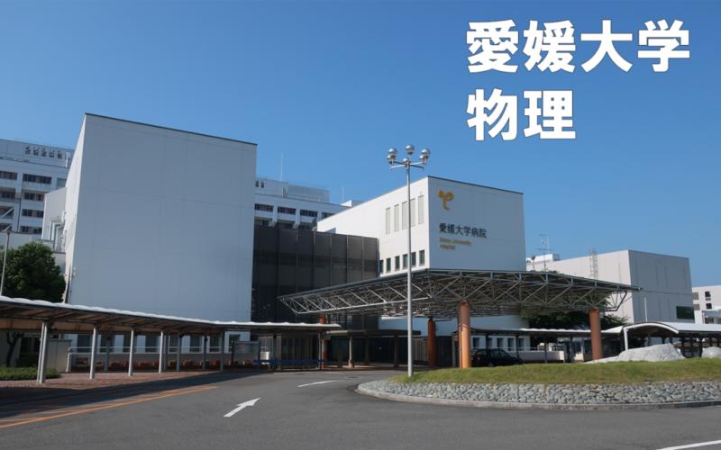 愛媛大学物理