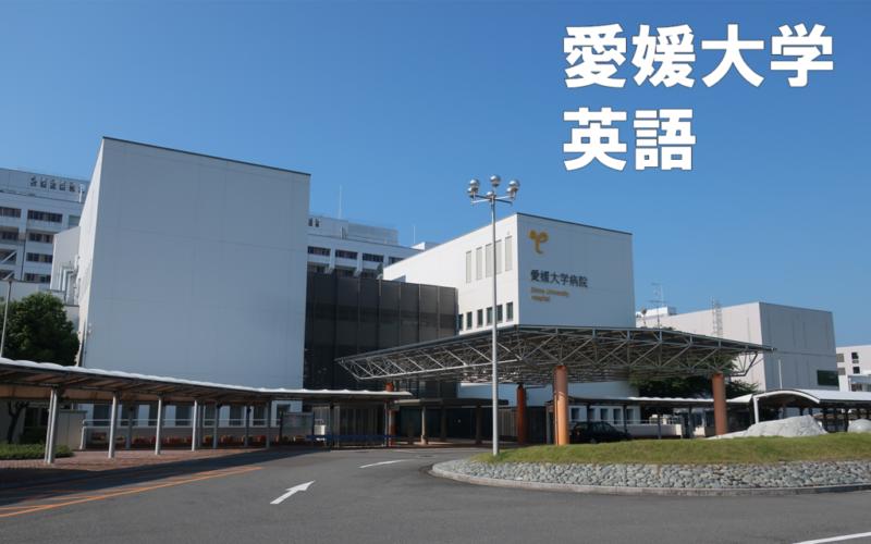 愛媛大学英語