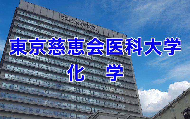 東京慈恵会医科大学化学