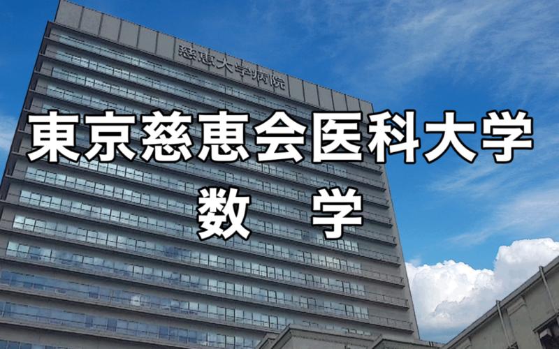 東京慈恵会医科大学数学