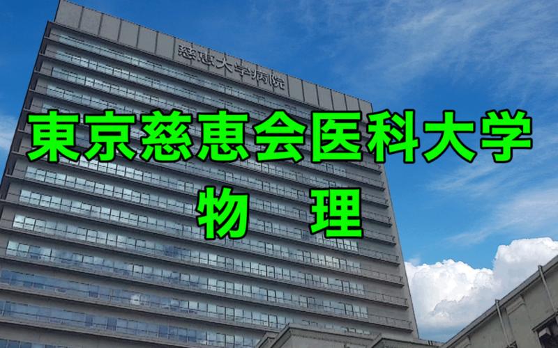 東京慈恵会医科大学物理