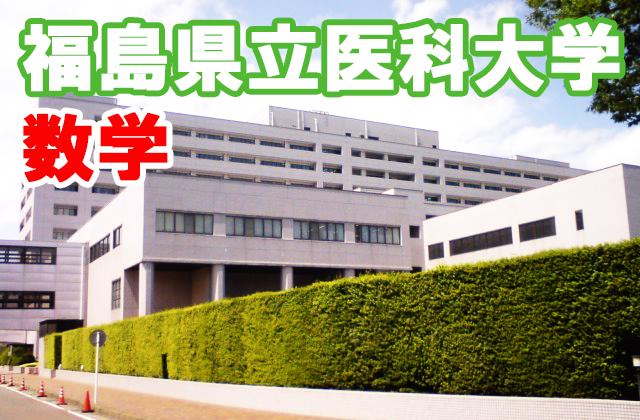 福島大学数学