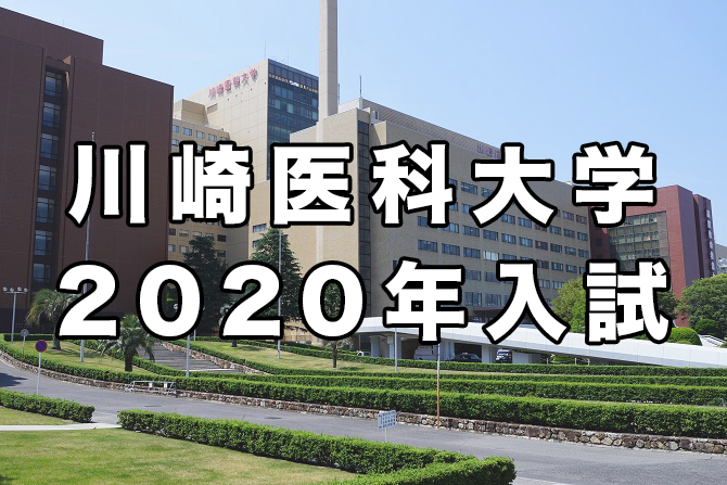 2020年川崎医科大学入