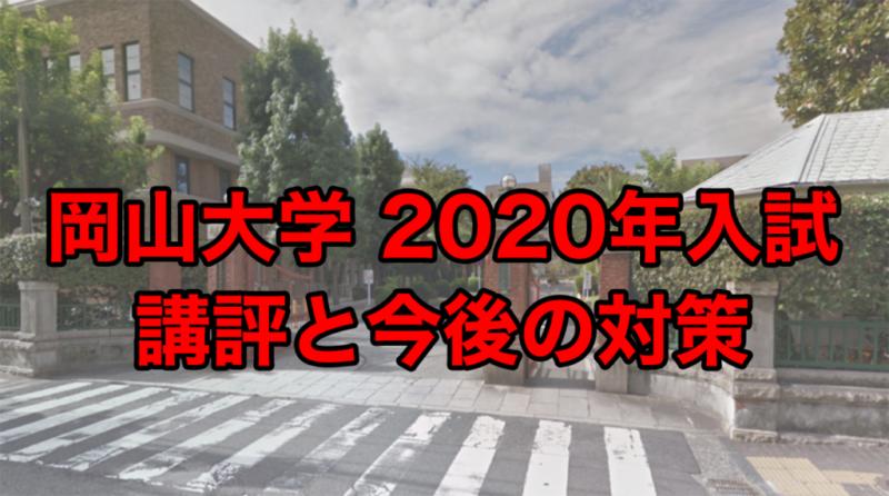 岡山大学2020講評