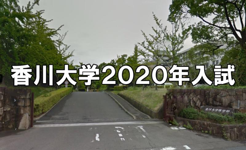 香川大学医学部_2020_入試