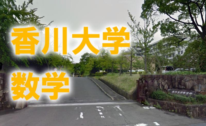 香川大学-数学