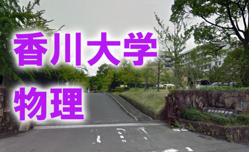 香川大学-物理