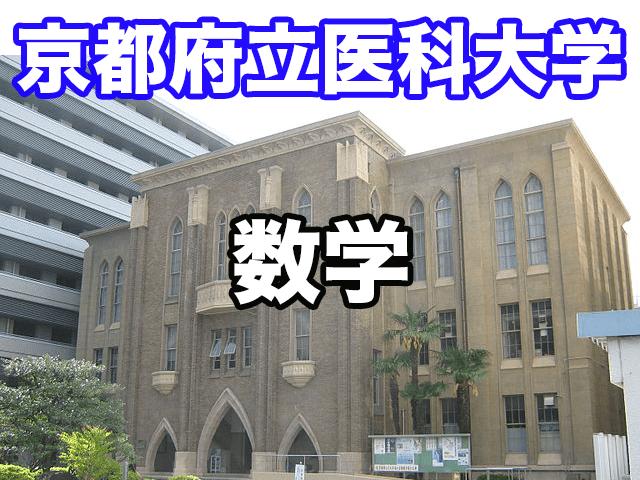 京都府立医科大学数学-min