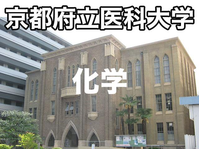 京都府立医科大学化学