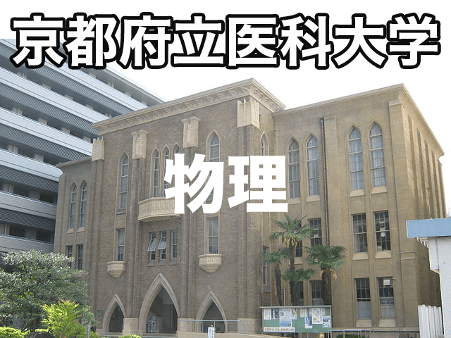 京都府立医科大学物理-min