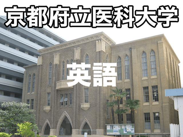 京都府立医科大学英語-min