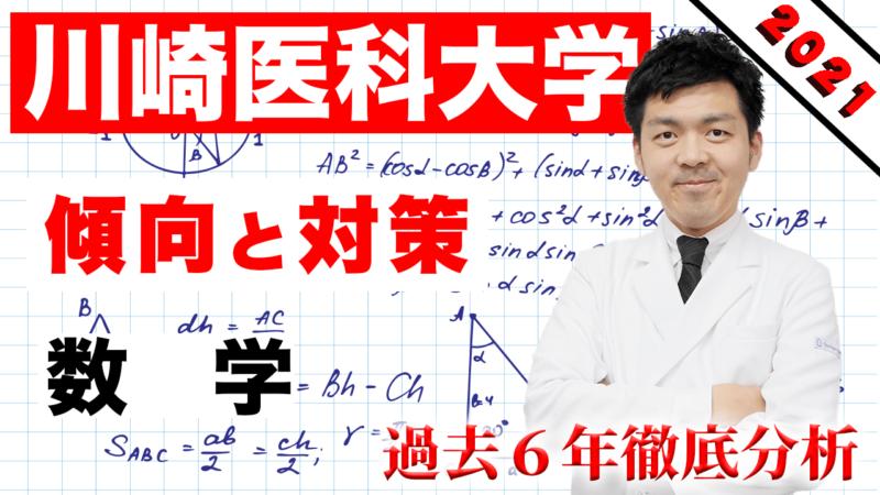 川崎医科大学入試解説数学サムネイルver.2-min