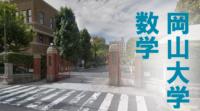 岡山大学医学部の数学の傾向と対策
