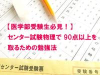 【医学部受験生必見!】センター試験物理で 90点以上を取るための勉強法