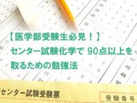 【医学部受験生必見!】センター試験化学で90点以上を取るための勉強法