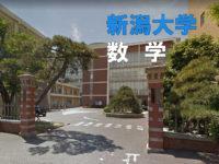 新潟大学の一般入試の数学の傾向と対策