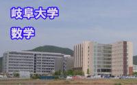 岐阜大学医学部の数学の傾向と対策