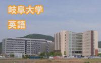 岐阜大学医学部の英語の傾向と対策