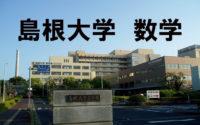 島根大学医学部の数学の傾向と対策