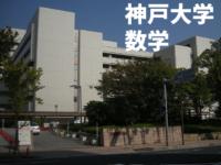 神戸大学医学部の数学の傾向と対策