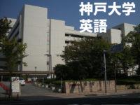神戸大学医学部の英語の傾向と対策