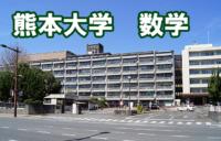 熊本大学医学部の数学の傾向と対策