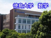 徳島大学医学部の数学の傾向と対策
