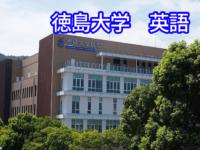 徳島大学医学部の英語の傾向と対策